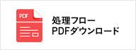 処理フローPDFダウンロード